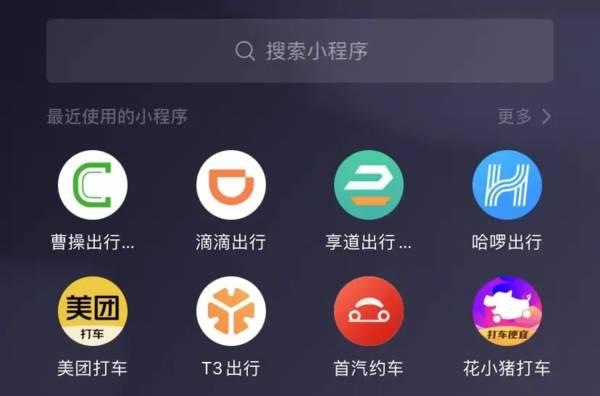 滴滴App遭下架后,共享出行会再造新格局吗?